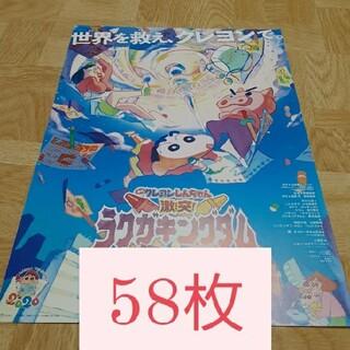 クレヨンしんちゃん ラクガキングダム(印刷物)