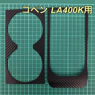 コペンLA400K/A「センターコンソール上部シール」ウレタンレザー 全4色