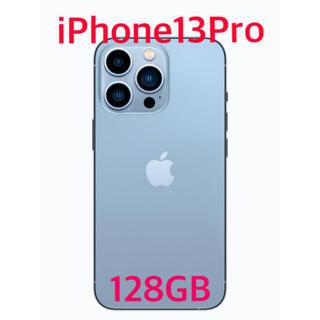 アイフォーン(iPhone)のiPhone13Pro 128GB SIMフリー シエラブルー(スマートフォン本体)
