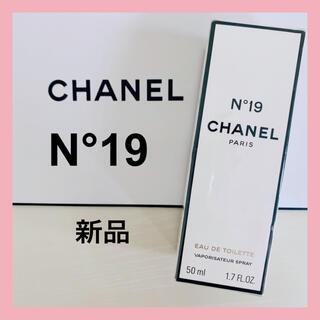 CHANEL - 【新品未開封】CHANEL♡シャネル No19  50ml オードトワレ 香水