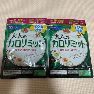 FANCL - 大人カロリミット 2袋セット 30日+3回分 99粒