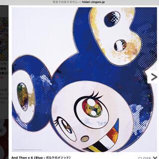本物国内正規品 kaikaikiki 村上隆 AndThenx6  300枚限定(版画)