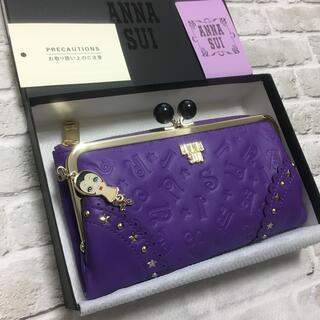 アナスイ(ANNA SUI)の新品 アナスイ ANNA SUI ドール 外口金長財布 (財布)