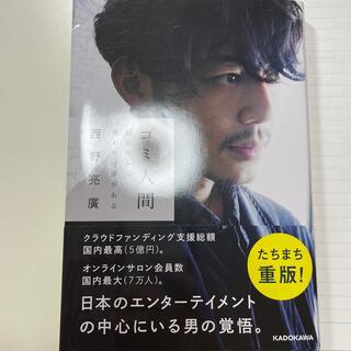 カドカワショテン(角川書店)のゴミ人間 日本中から笑われた夢がある(その他)
