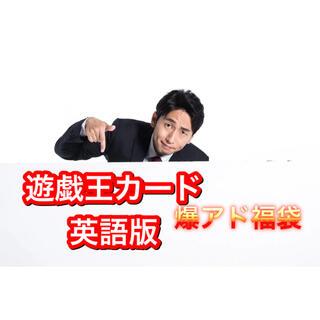 ユウギオウ(遊戯王)の遊戯王カード 福袋 英語版 30万円コース(シングルカード)
