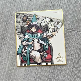 コウダンシャ(講談社)のとんがり帽子のアトリエ ミニ色紙コレクション 1種類 アガット(その他)