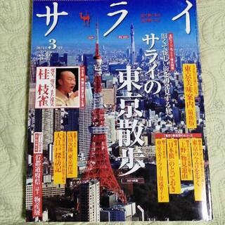 ショウガクカン(小学館)のサライ 2011年03月号[雑誌]  東京散歩(ファッション)