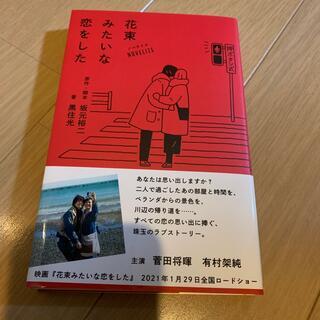カドカワショテン(角川書店)の花束みたいな恋をした(文学/小説)