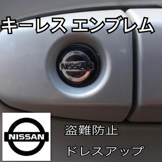 ニッサン NISSAN エンブレム アルミ製 鍵穴隠し ミニ3Dステッカー 1枚