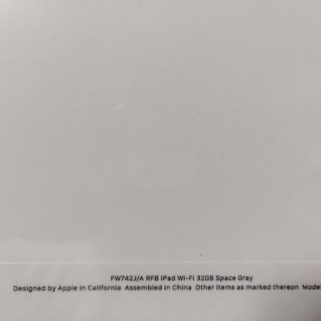 Apple(アップル)の新品未開封 iPad Wi-Fi 32GB スペースグレー 第7世代 アップル スマホ/家電/カメラのPC/タブレット(タブレット)の商品写真