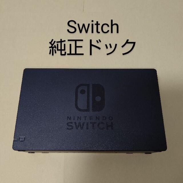 Nintendo Switch(ニンテンドースイッチ)のSwitch 任天堂 純正 ドックのみ ニンテンドースイッチ エンタメ/ホビーのゲームソフト/ゲーム機本体(その他)の商品写真