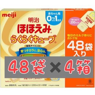 明治 - ほほえみらくらくキューブ48袋 4箱