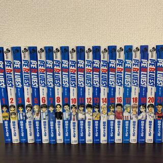 ショウガクカン(小学館)のBE BLUES! 〜青になれ〜 1-42巻(少年漫画)
