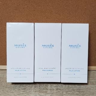 ミュゼ ミルクローション 無香料 3本セット