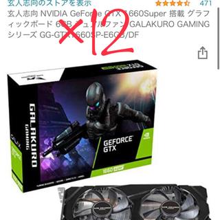 12個 新品未開封 玄人志向 GALAKURO GTX 1660 SUPER