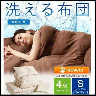 掛け布団 4点セット ニューブラウン 洗濯OK 和式 ベッド 両用 抗菌(布団)