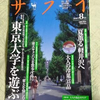 ショウガクカン(小学館)のサライ 2010年08月号[雑誌] 東京大学を遊ぶ(アート/エンタメ/ホビー)
