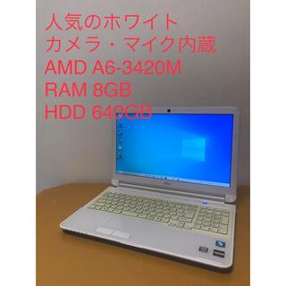 フジツウ(富士通)の★オシャレなホワイトカラー 富士通のノートパソコン(ノートPC)