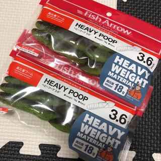 フィッシュアロー ヘビープープ グリパンチャート 2袋