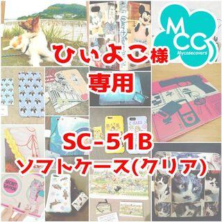 ひぃよこ様専用 Galaxy S21 5G SC-51B オーダーメイド