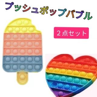 プッシュポップバブル アイス ハート ユーチューブ おもちゃ ゲーム 人気 子供