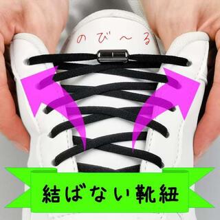 結ばない靴紐/黒 シューレース 靴ひも SHOELASES 伸びる 伸縮B