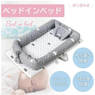【最終値下げ】ベッドインベッド 添い寝 寝返り防止 ベビーベッド クーファン(ベビーベッド)