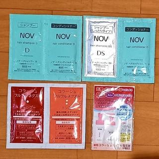 ノブ(NOV)の【ノブ】【コラージュフルフル】シャンプー・トリートメント サンプルセット(シャンプー/コンディショナーセット)