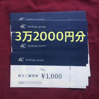 ヨンドシー(4℃)の値下げ ヨンドシー 3万2000円分 券 (イヤリング)