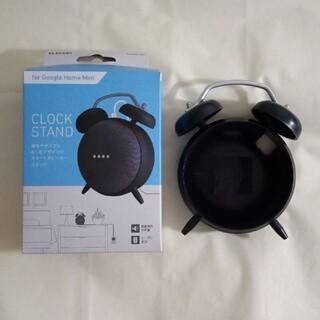 エレコム(ELECOM)の◇Google Home Mini 用 時計型スタンド(その他)