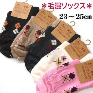 5足セット 毛混 レディースソックス  23-25cm 婦人 靴下