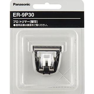パナソニック(Panasonic)のパナソニック バリカン替刃 ER-9P30(メンズシェーバー)