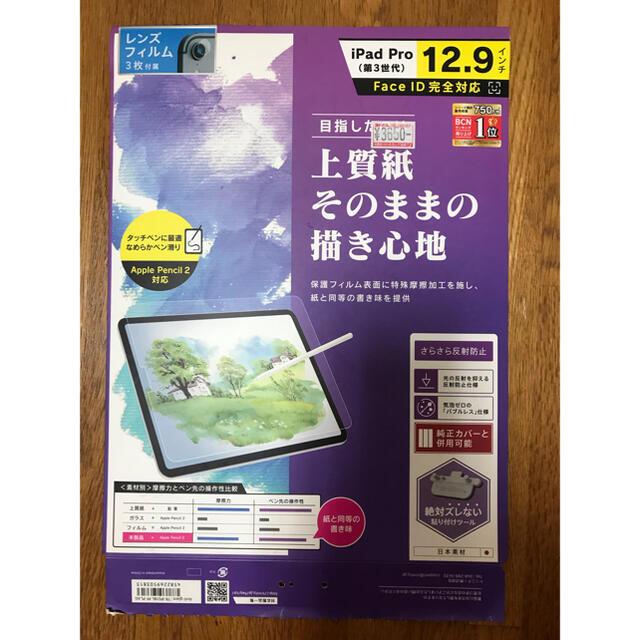 Apple(アップル)のiPadPro 12.9インチ Wi-Fi +Cellular  128GB スマホ/家電/カメラのPC/タブレット(タブレット)の商品写真