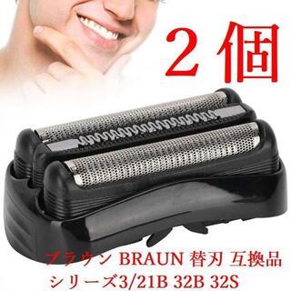 2個ブラウン BRAUN 替刃 互換品 シリーズ3/21B 32B 32S(メンズシェーバー)