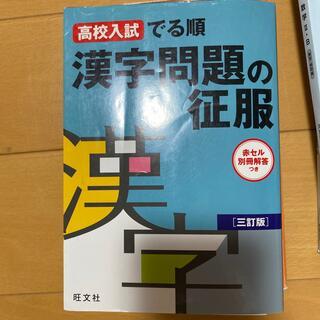 漢字問題の征服 高校入試でる順 三訂版