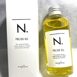 ナプラ(NAPUR)の【未開封 新品 箱付き】ナプラ N. ポリッシュオイル 150ml ✫✬✭(オイル/美容液)