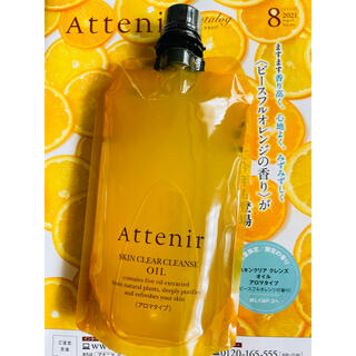 Attenir - アテニア スキンクリア クレンズ オイル アロマタイプ エコパック 350ml