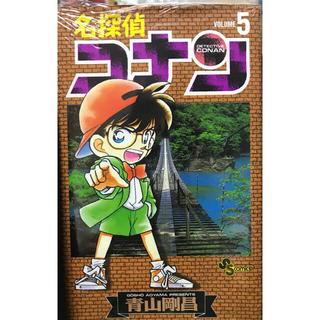 ショウガクカン(小学館)の名探偵コナン 5〜10巻(少年漫画)