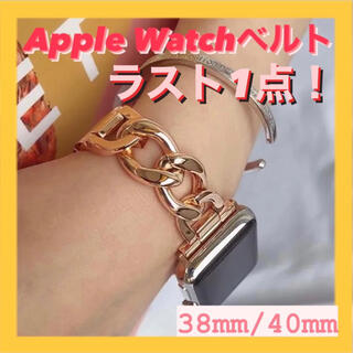 Apple Watch - Apple Watchバンド ベルト チェーン メタル ローズゴールド 大人気