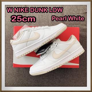 NIKE - 25cm ウィメンズ ナイキ ダンク ロー dunk パールホワイト
