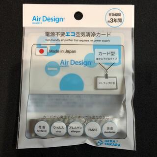 エアデザイン カード 2枚セット