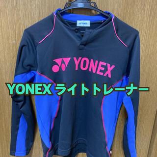 ヨネックス(YONEX)のYONEX ライトトレーナー ヨネックス(ウェア)