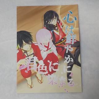 【3冊300円】『刀剣乱舞』新撰組・審神者※同人誌(一般)