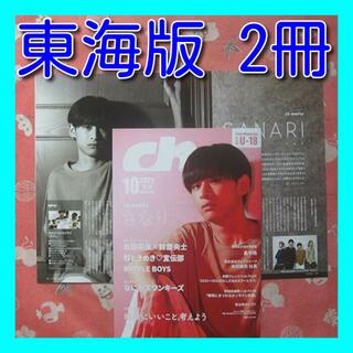 アシックス(asics)の2冊 ch FILES 東海版 2021年10月号 さなり BATTLEBOYS(音楽/芸能)
