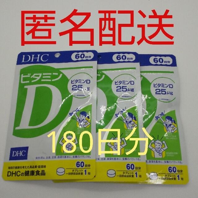 DHC(ディーエイチシー)の【新品、未開封品、匿名配送】DHC ビタミンD 60日分3袋 食品/飲料/酒の健康食品(ビタミン)の商品写真