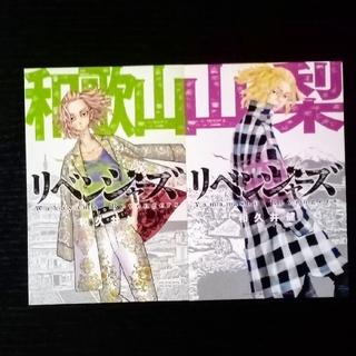 コウダンシャ(講談社)の東京リベンジャーズ イラストカード 和歌山・山梨2枚セット(カード)