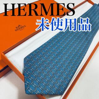Hermes - 未使用 エルメス HERMES ネクタイ チェーン柄 早い者勝ち