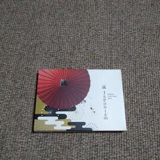嵐 - 嵐 初回 2015 Japonism DVD