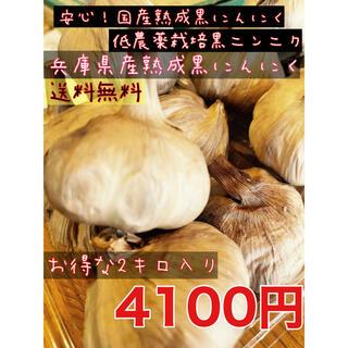 低農薬栽培黒ニンニク 兵庫県産黒にんにく玉2キロ 安心!国産熟成黒にんにく