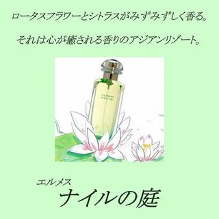 Hermes - エルメス HERMES ナイルの庭 EDT・SP 30ml 香水 フレグランス